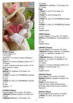 вязанные игрушки | Записи в рубрике вязанные игрушки | ...и ни о чем не жалеть... : LiveInternet - Российский Сервис Онлайн-Дневников
