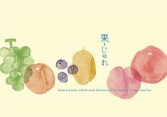 菓・じゅれ(ゼリー)|PROP DESIGN package design | 筆文字ロゴ | ロゴマーク | 和菓子ロゴ|CI | ブランディング | 筆文字 TOMOKO MIKOSHIBA