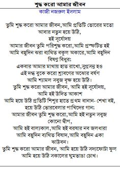 27 Best Bengali images in 2018   Bangla quotes, Quotes