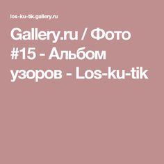 Gallery.ru / Фото #15 - Альбом узоров - Los-ku-tik