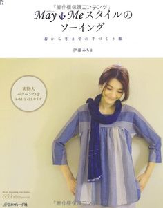 Couture du style May Me par 伊藤 みちよ Ito Michiyo (2012/04)