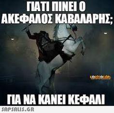 αστειες εικονες με ατακες Stupid Funny Memes, The Funny, Greek Quotes, Sarcastic Quotes, Funny Photos, Puns, I Laughed, Haha, Jokes
