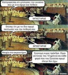 Ancient Memes, Funny Pictures, Jokes, Humor, Movie Posters, Greeks, Fanny Pics, Husky Jokes, Funny Pics