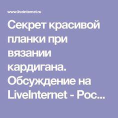 Секрет красивой планки при вязании кардигана. Обсуждение на LiveInternet - Российский Сервис Онлайн-Дневников