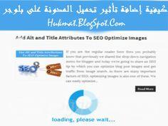 اضافة تحميل المدونة على بلوجر