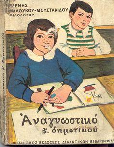 Old Greek, Greek Language, Greek History, 80s Kids, Adolescence, Vintage Posters, Childhood Memories, Old School, Growing Up