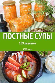 Постные супы - быстрые и простые рецепты для дома на любой вкус: отзывы, время готовки, калории, супер-поиск, личная КК #рецепты #еда #кулинария #вкусняшки
