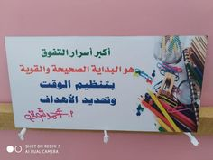 ركن البهجة بالعلم تجذب العقول وبالأخلاق تجذب القلوب مصطفى نور الدين Camera