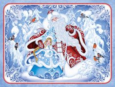 Дед Мороз  и снегурочка - Grandfather Frost and Snegurochka