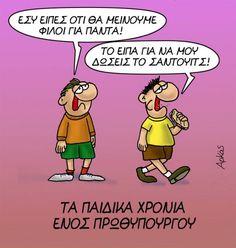 Ποιος τελικά επιτρέπεται να κάνει χιούμορ στην Ελλάδα; | LiFO Funny Cartoons, Picture Video, Funny Quotes, Lol, Comics, Memes, Pictures, Funny Stuff, Greek