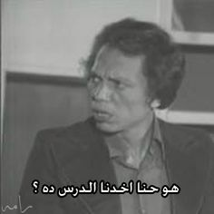 This was me half of the time In class Funny Photo Memes, Funny Picture Jokes, Funny Reaction Pictures, Cute Memes, Funny Photos, Arabic Memes, Arabic Funny, Funny Arabic Quotes, Funny Study Quotes