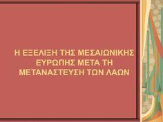 Η ΕΞΕΛΙΞΗ ΤΗΣ ΜΕΣΑΙΩΝΙΚΗΣ  ΕΥΡΩΠΗΣ ΜΕΤΑ ΤΗ  ΜΕΤΑΝΑΣΤΕΥΣΗ ΤΩΝ ΛΑΩΝ