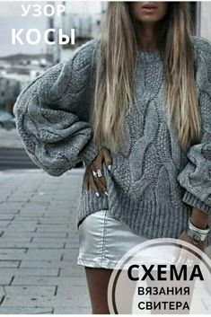 Свитер с косами спицами, схема и описания вязания Knitting Designs, Knitting Patterns, Pullover Mode, Cable Sweater, Jumpers For Women, Sweater Fashion, Crochet Yarn, Autumn Winter Fashion, Knitwear
