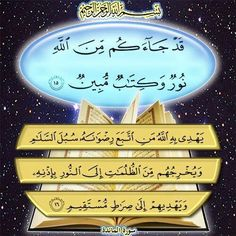 ايات من كتاب الله Quran Quotes, Arabic Quotes, Ramadan 2016, All About Islam, Holy Quran, Islamic Calligraphy, Verses, Modern, Quotes From Quran
