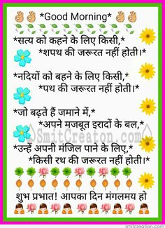 Good Morning Msg, Good Morning Messages, Morning Quotes, Jokes Images, Pictures Images, Durga, Hindi Quotes, Deities, Positive Thoughts