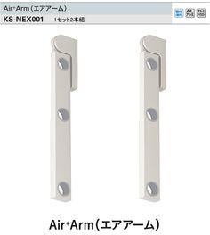 ナスタ Air Arm (エアアーム) 1セット2本入 KS-NEX001