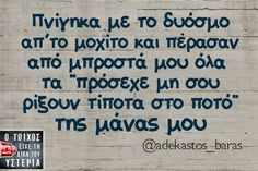 greek quotes Funny Greek Quotes, Funny Picture Quotes, Love Me Quotes, Photo Quotes, Funny Quotes, Life Quotes, Favorite Quotes, Best Quotes, Funny Minion Memes