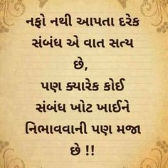 Best Quotes, Love Quotes, Morning Affirmations, Gujarati Quotes, It Hurts, Poems, My Life, Language, Positivity