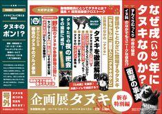 多摩動物公園 |「企画展タヌキ」中吊り広告