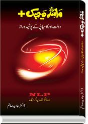 Free download or read online Mind magic a beautiful self-help pdf book written by Dr. Javed Saim.