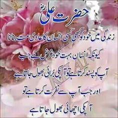 AZAN Hazrat Ali Sayings, Imam Ali Quotes, Urdu Quotes, Wisdom Quotes, Quotations, Qoutes, Islamic Inspirational Quotes, Islamic Quotes, Good Life Quotes
