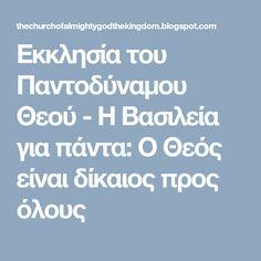 Εκκλησία του Παντοδύναμου Θεού -  H Βασιλεία για πάντα: Ο Θεός είναι δίκαιος προς όλους Weather, God, Dios, Allah, Weather Crafts, The Lord