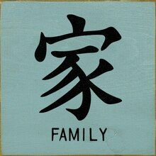 marketplace country chinese symbol family wood sign for 7 x Chinese Symbol For Family 7 x 7 Wood Sign Country MarketplaceYou can find Chinese symbol tattoos and more on our website Chinese Symbol Tattoos, Japanese Tattoo Symbols, Japanese Sleeve Tattoos, Chinese Symbols, Arm Tattoos For Guys, Small Tattoos, Tattoos For Women, Temporary Tattoos, Familie Symbol
