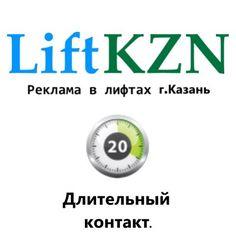 Гарантия эффективности.  ✔ Длительный контакт рекламы с вашей целевой аудиторией.  Реклама в лифтах в г.Казань. тел.: (843) 2-393-789  http://liftkzn.ru  #казань #liftkzn #kzn #kazan #реклама