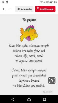 Winnie The Pooh, Greek, Classroom, Education, Kids, Class Room, Young Children, Boys, Winnie The Pooh Ears