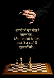 Rooh-e-Sada: शायरी इक तजुर्बा है ज़िंदगी का जज़्बात लफ़्ज़ों के. Reality Of Life Quotes, Mixed Feelings Quotes, Good Thoughts Quotes, Good Life Quotes, Remember Quotes, Brave Quotes, Shyari Quotes, Motivational Picture Quotes, Words Quotes