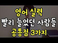 YouTube English Study, Learn English, English Vocabulary, English Grammar, English Language Learning, Education English, Ielts, Helpful Hints, Knowledge