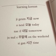 Learning Korean Phrases, Korean Quotes, Korean Slang, Learn Basic Korean, How To Speak Korean, Korean Words Learning, Korean Language Learning, Language Study, Language Lessons