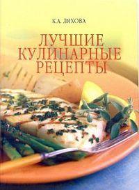 Книга Лучшие кулинарные рецепты