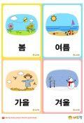 니즈폼 버드맘 콘텐츠 목록 Korean Language School, Flashcards For Kids, Kids Rugs, Kid Friendly Rugs, Nursery Rugs