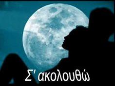 Σ' ακολουθώ -  Παπακωνσταντίνου Βασίλης I follow you (+playlist) Kinds Of Music, My Music, Greek Music, 10 Picture, I Work Hard, Happy Moments, Greece, My Life, In This Moment