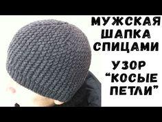Мужская шапка спицами   Men's cap needles. Обсуждение на LiveInternet - Российский Сервис Онлайн-Дневников