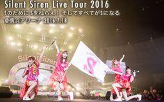 【SILENT SIREN】[中字]S Tour Final @ 横浜arena (蓝光版)【无声警铃】_三次元音乐_音乐_bilibili_哔哩哔哩弹幕视频网