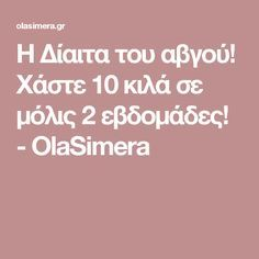 Η Δίαιτα του αβγού! Χάστε 10 κιλά σε μόλις 2 εβδομάδες! - OlaSimera Diet