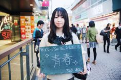 【名前】ちょま 【学年】高2 【あなたにとって制服とは?】青春