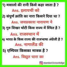 Gernal Knowledge, General Knowledge Facts, Gk Question In Hindi, Gk Questions And Answers, Learn Hindi, English Language Learning, English Vocabulary Words, Daily Yoga, Homeschool