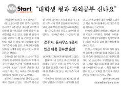"""2004년 6월 5일 """"대학생 형과 과외공부 신나요"""" 전주시, 동사무소 8곳서 빈곤 아동 공부방 운영"""