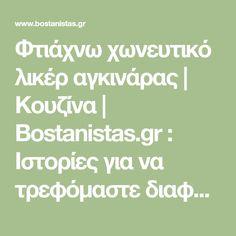 Φτιάχνω χωνευτικό λικέρ αγκινάρας | Κουζίνα | Bostanistas.gr : Ιστορίες για να τρεφόμαστε διαφορετικά