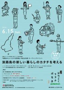 http://hatarakukatachi.jp/news/3692