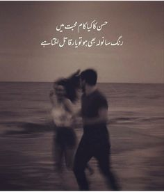 Hair Remedies For Growth, Poetry Quotes In Urdu