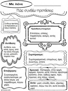 Πώς συνδέω προτάσεις Teaching Writing, Writing Skills, Writing Activities, Teaching Tips, Educational Activities, Learn Greek, Classroom Routines, Greek Language, School Worksheets