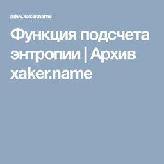 Функция подсчета энтропии | Архив xaker.name