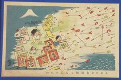 "1930's Japanese Postcards : Advertising Cartoons ( Fuku chan ) for Sino Japanese War Bonds by Ryuichi Yokoyama / Anti West Propaganda "" ABCD encirclement never scares us"" - Japan War Art / vintage antique old Japanese military war art card / Japanese history historic paper material Japan"