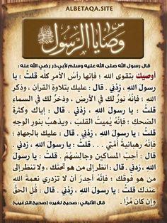 mariam jalal's media content and analytics Duaa Islam, Allah Islam, Islam Muslim, Islam Quran, Islamic Phrases, Islamic Messages, Islamic Quotes, Hadith, Quran Arabic