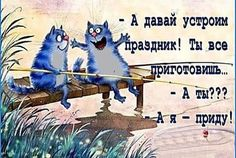 Cartoon Profile Pictures, Funny Pictures, Famous Phrases, Funny Phrases, Happy B Day, Blue Cats, Happy Birthday Wishes, Just Smile, Cat Tattoo