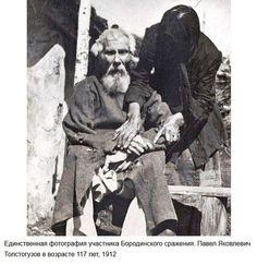 Оnly picture of participant of The Battle of Borodino. Pavel Jakovlevitch Tolstoguzov aged 117 years, 1912